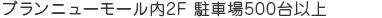 アクセス_JR土気駅~徒歩15分駐車場500台以上