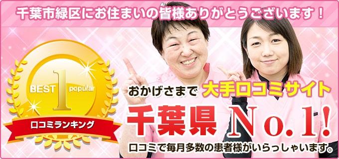 おかげさまで大手口コミサイト地域人気No.1!