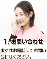 1お問い合わせ_まずはお電話にてお問い合わせください。