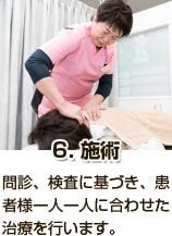 6施術_問診、検査に基づき、患者様一人一人に合わせた治療を行います。